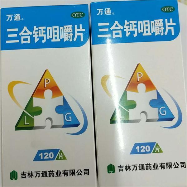 �9��yl#�+Ni+�ZJ~Zh_万通三合钙咀嚼片